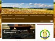 Центр непрерывного аграрного образования — Тюменской области