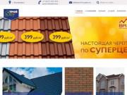 SтройSity - Торговый дом - материалы для строительства и ремонта в г Владикавказе