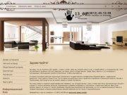 Услуги дизайна интерьера Дизайн интерьера частного дома Дизайн интерьера квартир комнат