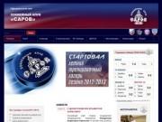 Хоккейный клуб Саров :: Хоккейный клуб Саров