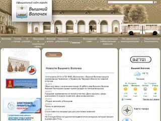 Официальный сайт города Вышний Волочек