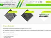 Компания занимается производством и продажей бетона по выгодным ценам в городе Ярославле. (Россия, Ярославская область, Ярославль)
