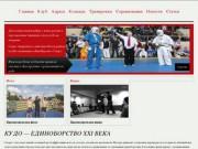 Федерация Киокушинкай Каратэ г.Южноуральска и Увельского района