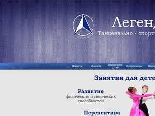 Танцевально-спортивная школа
