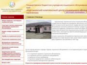 Курганинский комплексный центр социального обслуживания населения