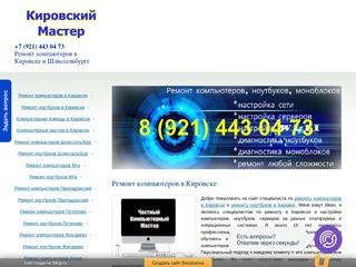 Ремонт компьютеров Кировск