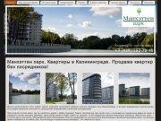 Манхеттен Парк: Манхэттен парк. Квартиры в Калининграде. Продажа квартир без посредников!