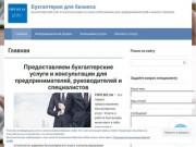 Бухгалтерия для бизнеса. (Украина, Киевская область, Бровары)