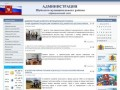 Администрация Шуйского муниципального района