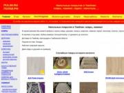 Напольные покрытия в Тамбове: ковры, ламинат