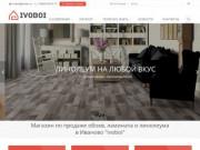 Ivoboi - магазин по продаже обоев и напольных покрытий в Иваново (Россия, Ивановская область, Иваново)