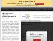 Кредит без справок и поручителей в Калининграде - кредиты наличными