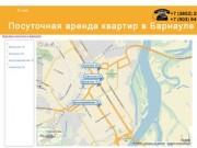 Квартиры посуточно в Барнауле