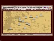 Виртуальный тур по городу Тотьме