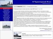 Корабельный состав Черноморского Флота (поиск подводных лодок (ПЛ) и надводных кораблей (НК) ЧФ)