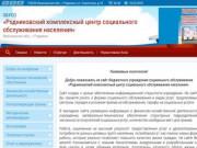 Бюджетное учреждение социального обслуживания Ивановской области «Родниковский комплексный центр