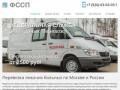Федеральная служба санитарных перевозок | Перевозка лежачих больных в Москве и Московской области