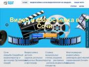 Видеостудия в Сочи.Видеооператор. (Россия, Краснодарский край, Сочи)