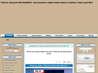 ПОРТАЛ ЗАГРУЗОК - Nevolshebnik (описание и ссылки на материалы самых различных тематик)