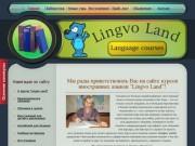 Лингво Лэнд  – Частные курсы иностранных языков в Боярке