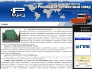 РЯЖСКИЙ АВТОРЕМОНТНЫЙ ЗАВОД | ОАО «Ряжский авторемонтный завод»