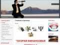 """Centrsfp.ru — Сайт кредитного кооператива и консультационного центра """"Скорая финансовая помощь"""""""