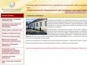 Надежненский специальный дом-интернат для престарелых и инвалидов