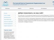 Ростовский Центр Управления Недвижимостью УК