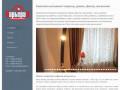 Комплексный ремонт квартир, домов, офисов, магазинов в Ульяновске