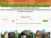 Строительство дачных домов и бань под ключ (Россия, Челябинская область, Челябинск)