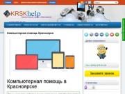 Компьютерный сервис в Красноярске (Россия, Красноярский край, Красноярск)
