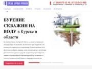 Бурение скважин на воду в Курске и Курской области || Бурение скважин недорого в Курске