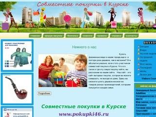 Сайт совместных покупок в Курске - pokupki46.ru