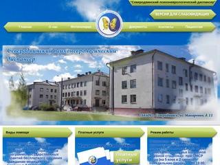 Северодвинский психоневрологический диспансер  - Главная | &amp
