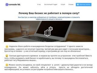 Консоль (Петрозаводск) все виды IT-услуг - О компании