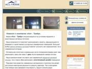 Компания «Алл - Трейд» официальный сайт ООО, Нижний Тагил - фирма натяжных потолков.