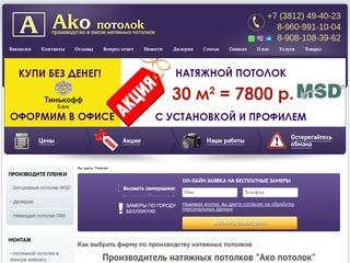 Производство в Омске и монтаж натяжных потолков (Россия, Омская область, Омск)