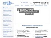 перевозка грузов железнодорожным транспортом (Россия, Свердловская область, Екатеринбург)