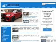 Autotheme.info