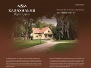 Халахальная, Печорский р-н Псковской области