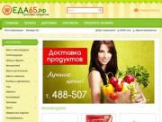 ЕДА65.РФ - Доставка продуктов Южно-Сахалинск