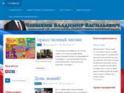 Официальный сайт депутата Владимира Чебыкина