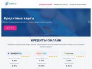 сервис сравнения и выбора кредита онлайн