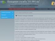 01-MO.RU - Служба пожарной безопасности Московского региона