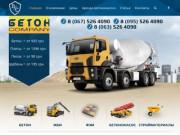 Бетон-Компани–продажа и доставка бетона Киев. (Украина, Киевская область, Киев)