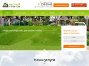 «Честный строитель» - профессиональные услуги по ремонту и строительству (Россия, Татарстан, Казань)