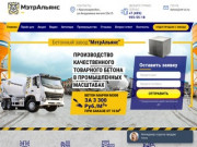 Купить бетон с доставкой в Красноармейск Московской области   Цена за 1 м3    Бетон 24