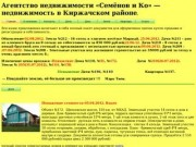 Агентство недвижимости «Семёнов и Ко» — недвижимость в Киржачском районе.