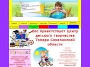 Официальный сайт МБОУ ДОД ЦДТ Томари