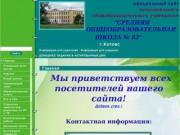 «Средняя общеобразовательная школа № 82» (Муниципальное общеобразовательное учреждение  г. Котлас)